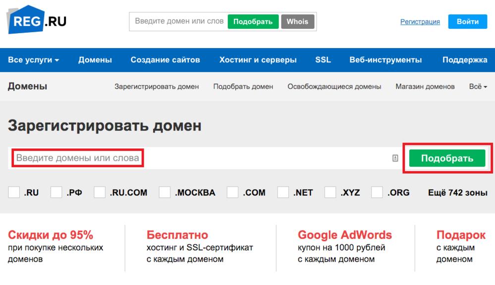Создание сайтов регистрация домена создание сайтов элементы
